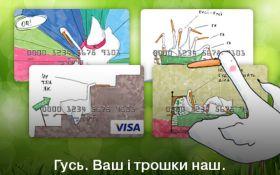 Персонаж интернет-комиксов Гусь украсил карточки Приватбанка: опубликованы фото