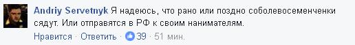 Спешат и хотят крови: соцсети резко высказались о стычках в центре Киева (7)