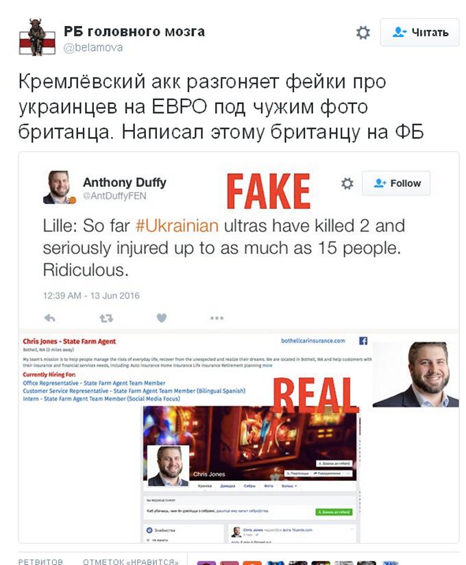 У соцмережах показали, як путінці створюють фейки про українських вболівальників (1)
