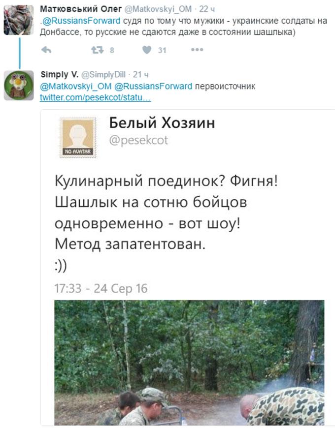 Росіяни осоромилися з фото українських солдатів (2)