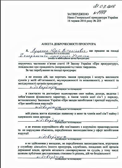 Луценко офіційно заявив про свою чесність: з'явилося фото (1)