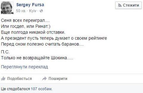 Всех переиграл: соцсети отреагировали на провал отставки Яценюка (2)