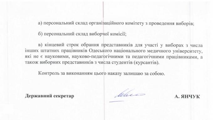 Громкие кадровые перестановки в Одесском медуниверситете: Минздрав объявил конкурс (2)
