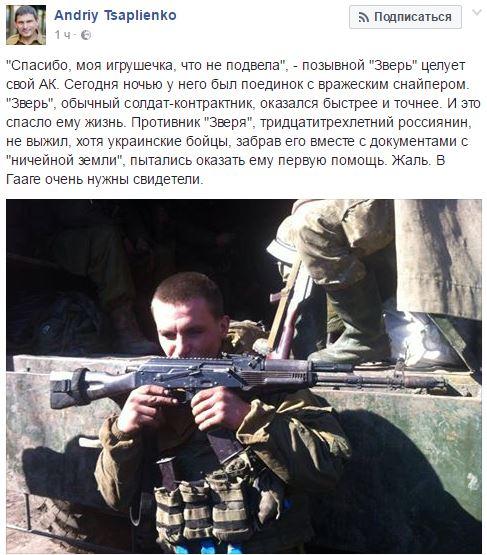 Новые подробности ликвидации российского снайпера на Донбассе: появилось фото (1)