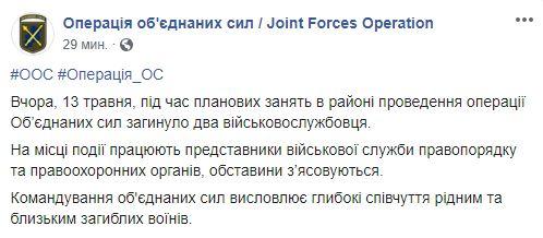На Донбассе погибли двое украинских бойцов - шокирующие детали инцидента (1)