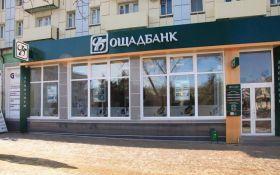 Росія відмовляється компенсувати Ощадбанку 1,3 мільярда доларів