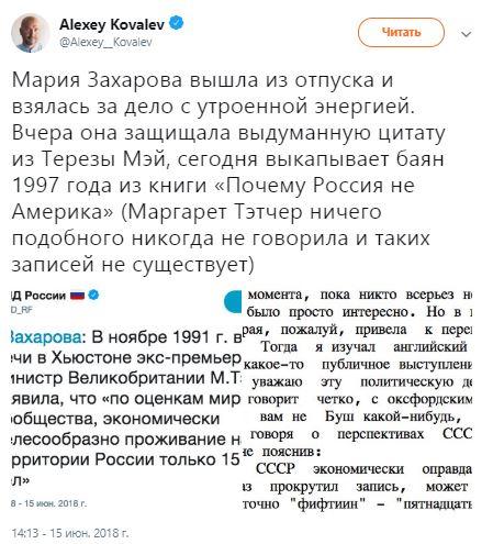 Спикер российского МИД снова громко опозорилась: в сети высмеяли Захарову за фейковую фразу Тэтчер (1)