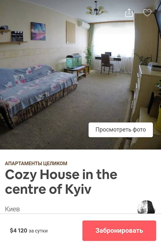 300000 за ночь: шокирующие цены на жилье в Киеве во время Лиги чемпионов поразили футбольных фанов (2)