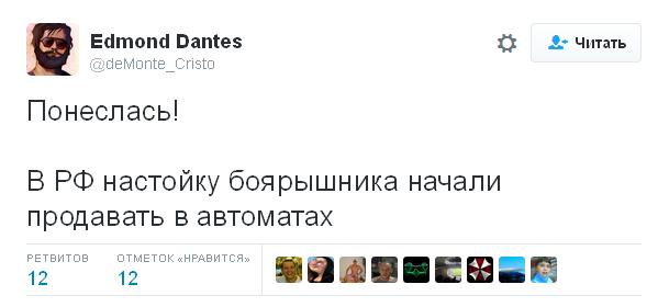 Росіян вже споюють настоянкою глоду, соцмережі сміються: з'явилися фото (8)
