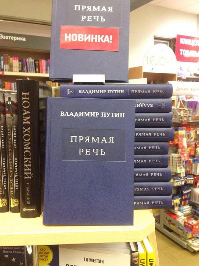 У Росії тритомник Путіна порівняли зі священним текстом: опубліковані фото (1)