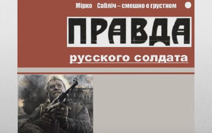 """В Украине спели песню о """"загадочной русской душе"""": опубликовано видео"""