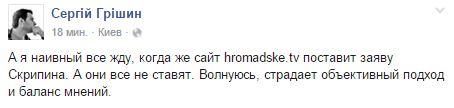 Скандал на Hromadske.tv: реакція соцмереж (17)