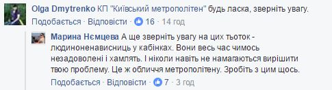 У Києві спалахнув гучний скандал через незрячого в метро (5)