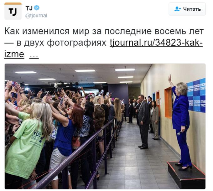 Світ змінився: нове фото з Клінтон стало хітом мережі (3)