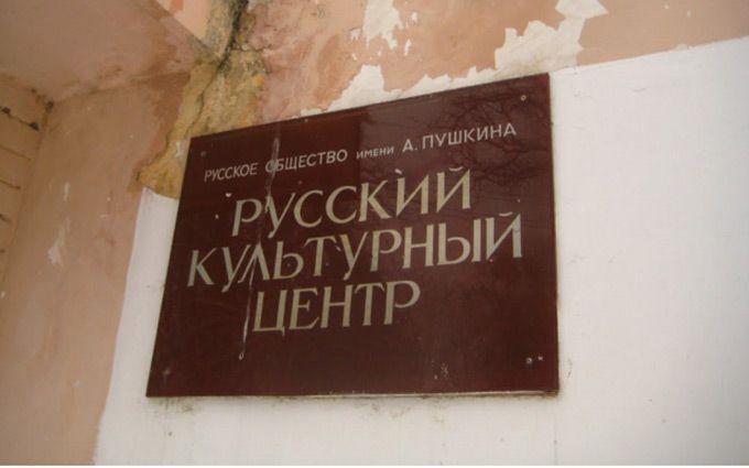 Русский центр во Львове поймали на антиукраинской пропаганде