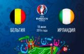 Бельгия - Ирландия - 3-0: хронология матча второго тура Евро-2016