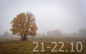 Прогноз погоди на вихідні дні в Україні - 21-22 жовтня