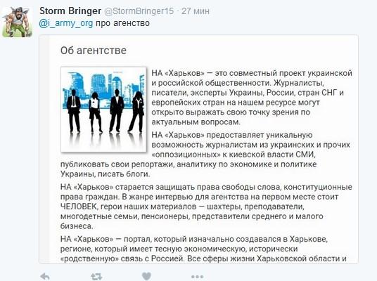 Путінські тролі маскуються під українські ЗМІ і випускають фальшивки: опубліковано фото (3)