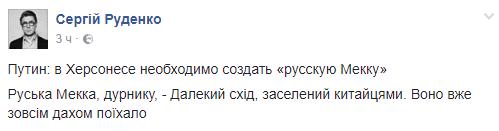 """Путин предложил создать в Херсонесе """"российскую Мекку"""": в сети смеются (5)"""