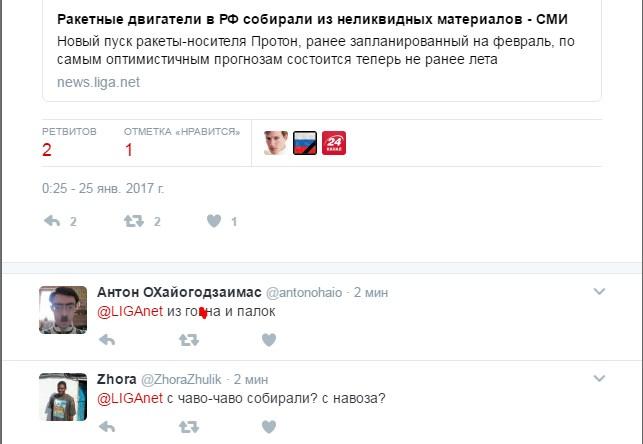 Педаль забыли прикрутить: в сети смеются над космическим скандалом в России (3)