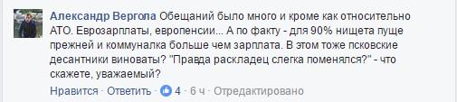 Діти Порошенка і АТО: відомий боєць дав яскравий коментар (3)