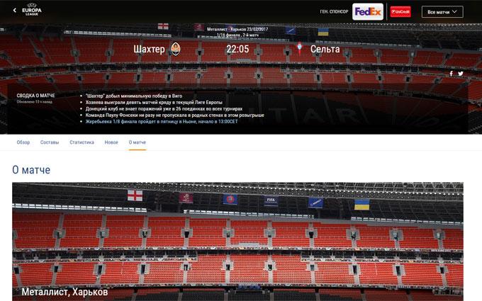 """В УЕФА оконфузились со стадионом """"Металлист"""": опубликованы фото (2)"""