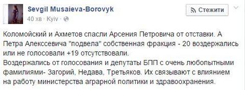 Всех переиграл: соцсети отреагировали на провал отставки Яценюка (5)