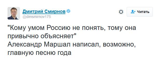 Путінський журналіст назвав піснею року гімн