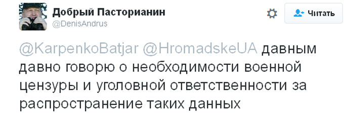 Скандал з українськими журналістами і військовими: соцмережі киплять обуренням (5)