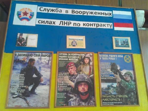 Горе-агітатори бойовиків ЛНР мимоволі рекламують ЗСУ: опубліковано фото (1)