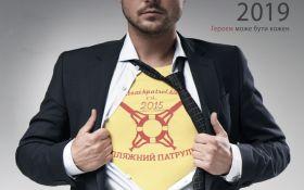 Герой є в кожному з нас: пляжний патруль Києва випустив пікантний календар на 2019 рік