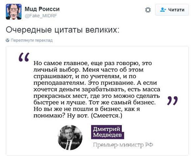 Російський прем'єр знову видав перл про гроші: з'явилося відео (1)
