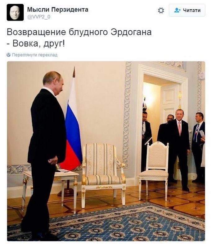 Вовко, друже: соцмережі посміялися над зустріччю Путіна і Ердогана (1)