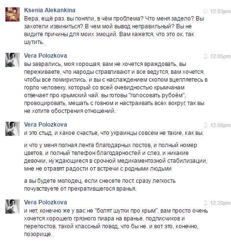Через невдалий жарт російської поетеси в Києві розгорівся скандал (5)