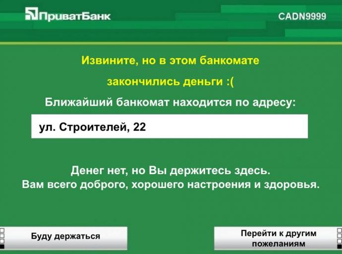 Український банк вигадав новий жарт про Мєдвєдєва: опубліковано фото (1)