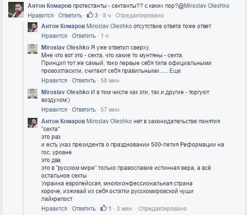 """В Україні знайшли несподіваного послідовника """"руського миру"""" (2)"""
