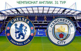 Челси - Манчестер Сити - 2-1: онлайн матча и видео голов