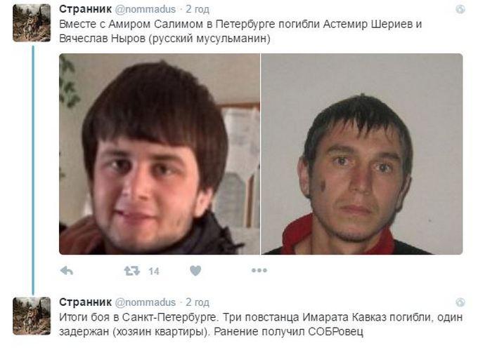 Операція ФСБ в Петербурзі: названо число загиблих і гучне ім'я одного з них (2)