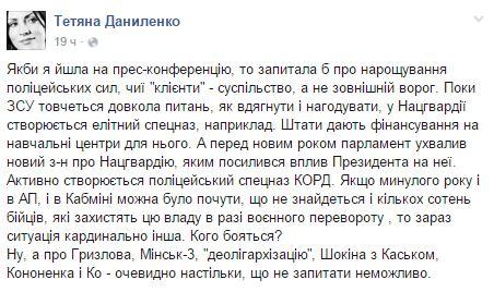 Промова Порошенка: реакція соцмереж на прес-конференцію президента (2)