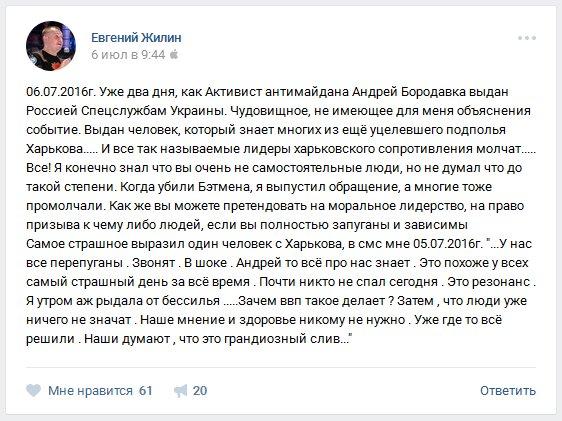 Росія зрадила зрадника: мережа продовжує кипіти через вбивство Жиліна (3)