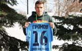 Футболист сборной Украины официально трудоустроился в России