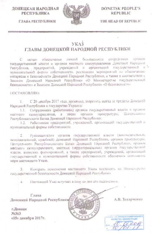 Жителям Донбасса запретили выезжать в Украину: появились подробности (2)