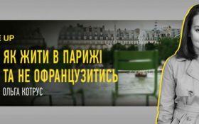 Як жити в Парижі та не офранцузитись - ексклюзивна трансляція на ONLINE.UA