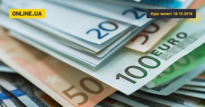 Курс валют на сьогодні 18 жовтня: долар подешевшав, евро подешевшав