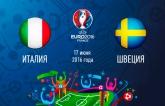 Италия - Швеция - 1-0: хронология матча второго тура Евро-2016