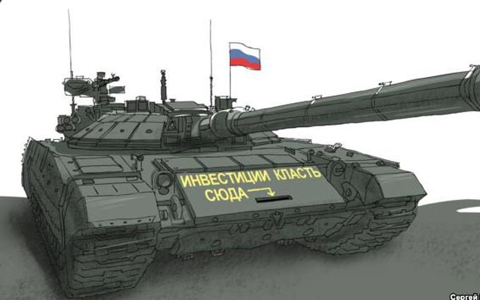 Відомий карикатурист жорстко висміяв інвестиції для Росії (1)