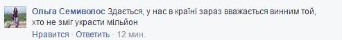 Зачем этот цирк? Соцсети продолжают кипеть из-за освобождения Насирова (7)