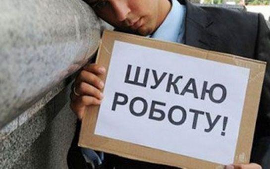 Стал известен текущий уровень безработицы в Украине