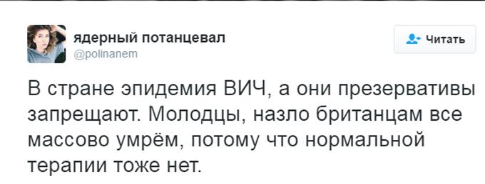 У Росії заборонили британські презервативи: соцмережі збудилися (1)