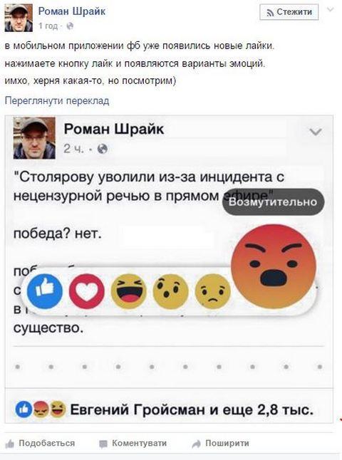 Как теперь не перепутать: соцсети бурно отреагировали на новые лайки в Facebook (1)